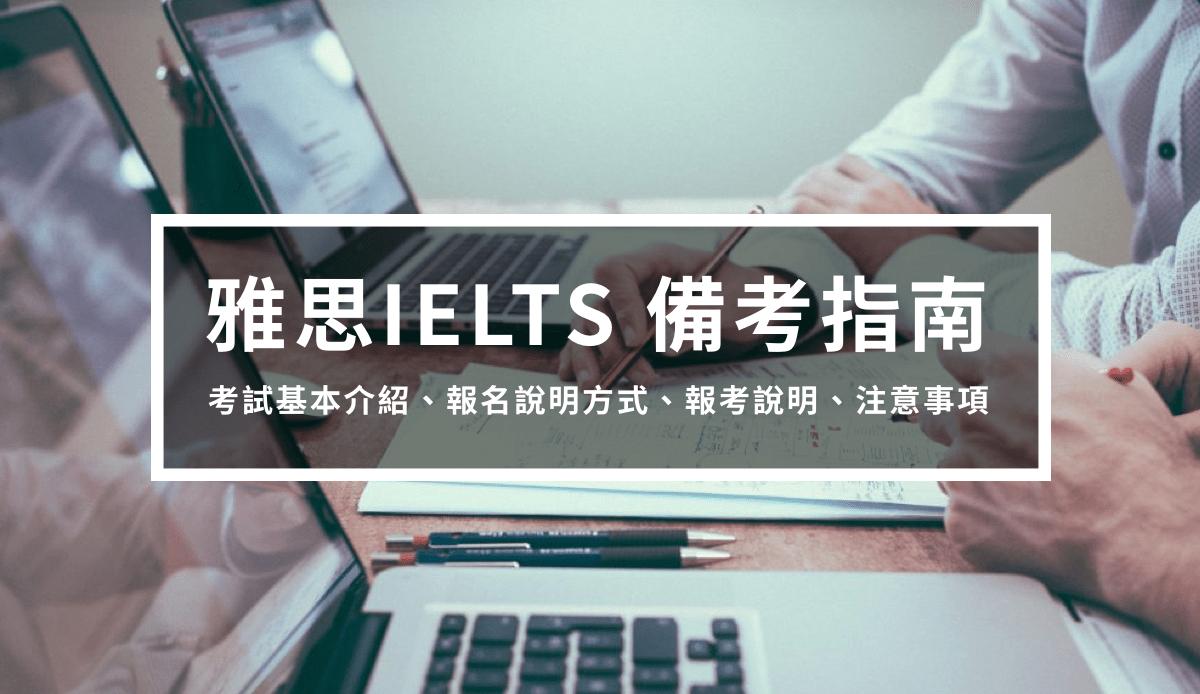 雅思 IELTS 備考指南 1 – 報名方式、報名說明、注意事項