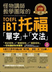 WORD UP 背單字 app - 怪物講師教學團隊的 TOEFL iBT 托福 「單字」+「文法」