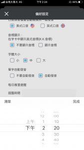 WORD UP進度規劃 背單字 app 006-設定提醒時間設定選單