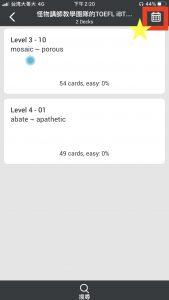 WORD UP進度規劃 背單字 app 002-點選右上角的進度規劃