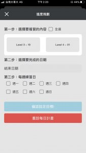WORD UP進度規劃 背單字 app 004-設定本週進度規劃