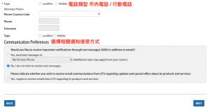 WORD UP 背單字 app - 註冊GRE(ETS) 會員填寫基本資料 - 2