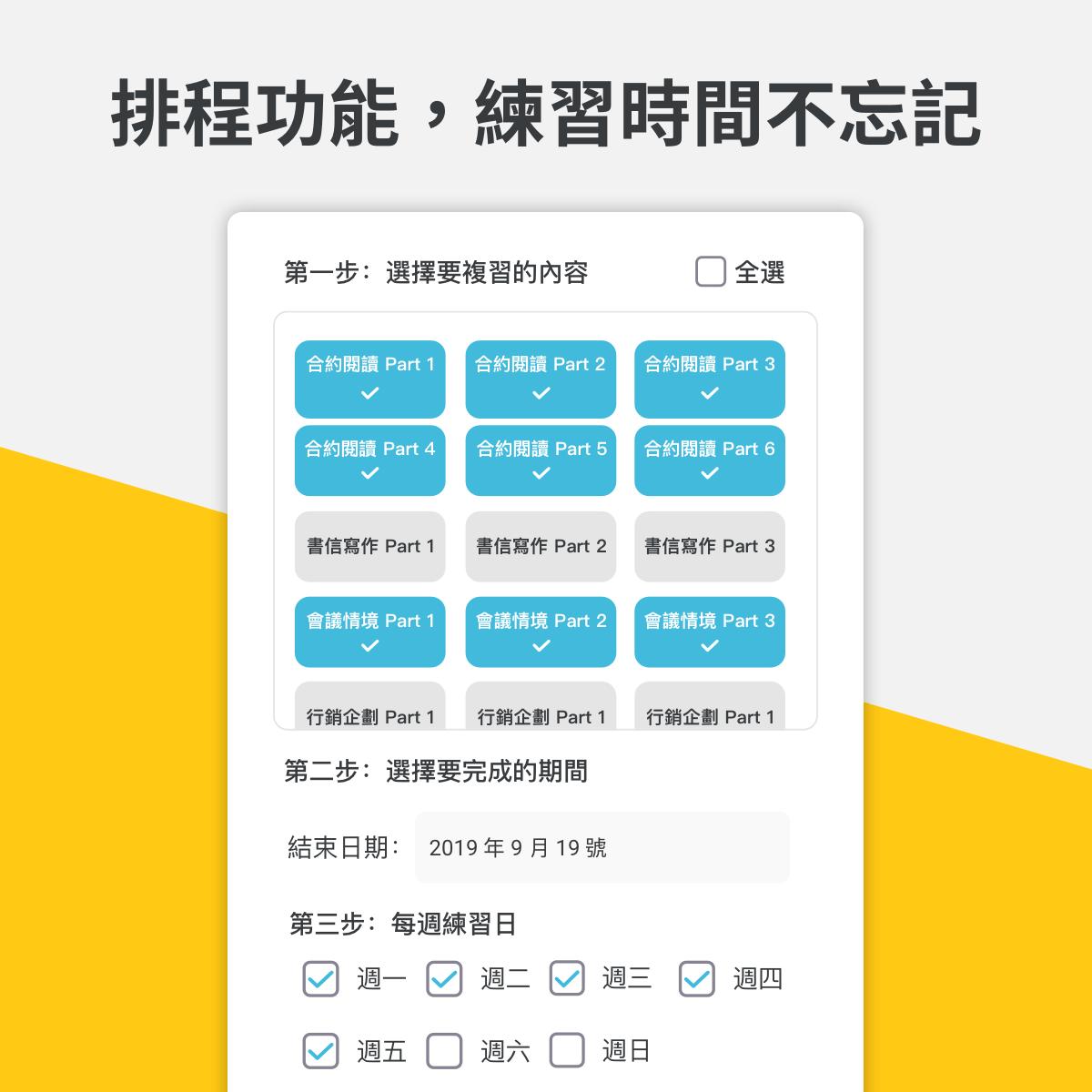WORD UP 進度規劃 背單字 app - 排程功能