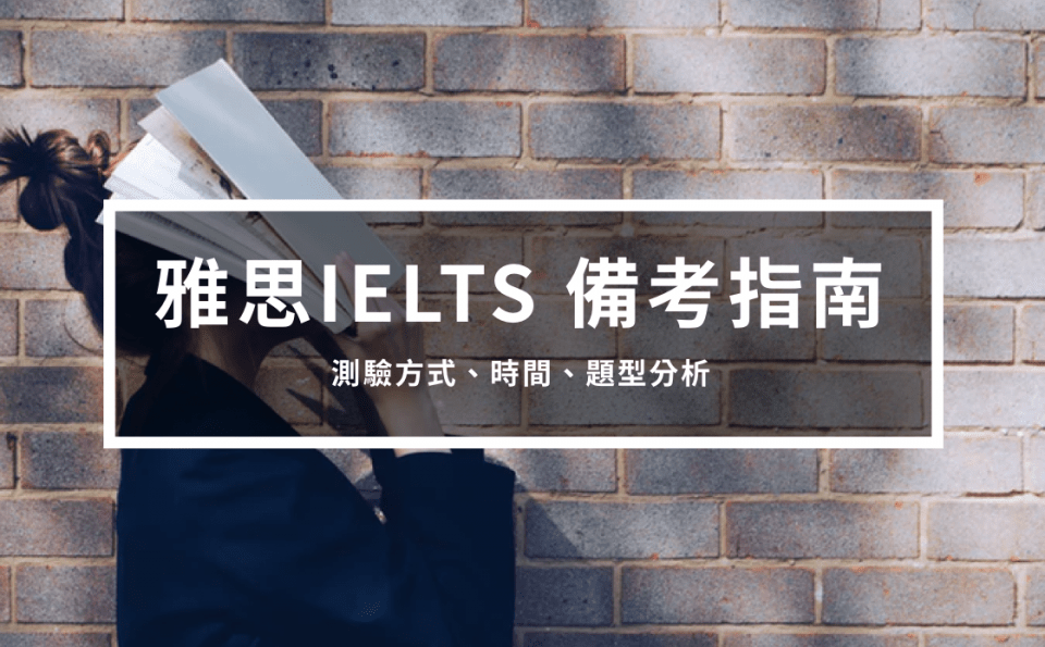 雅思 IELTS 備考指南 2 – 測驗方式、時間、題型分析