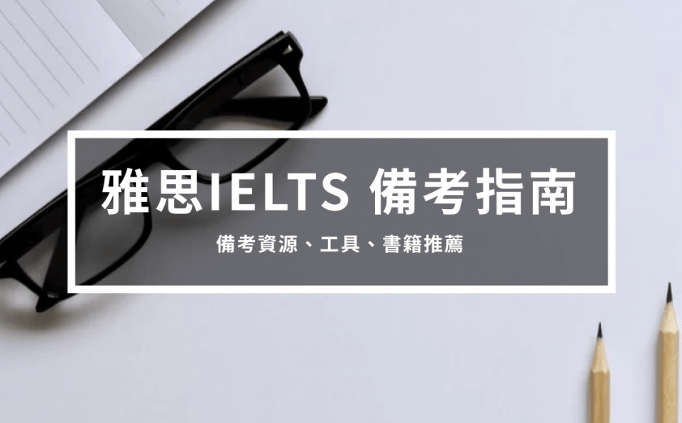 IELTS備考指南 4 – 雅思備考 資源、工具、書籍推薦