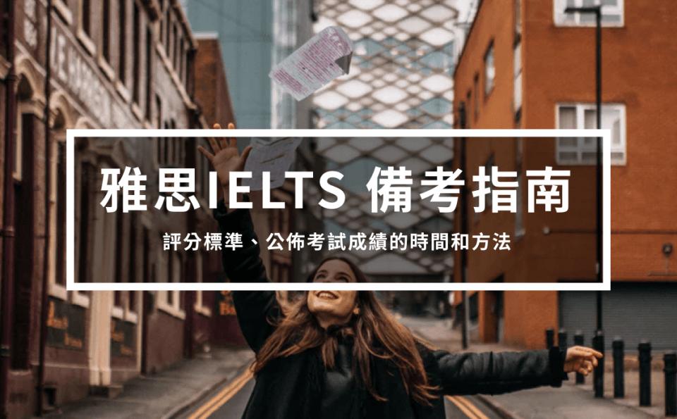 雅思 備考指南 3 – IELTS評分 標準、公佈考試成績的時間和方法