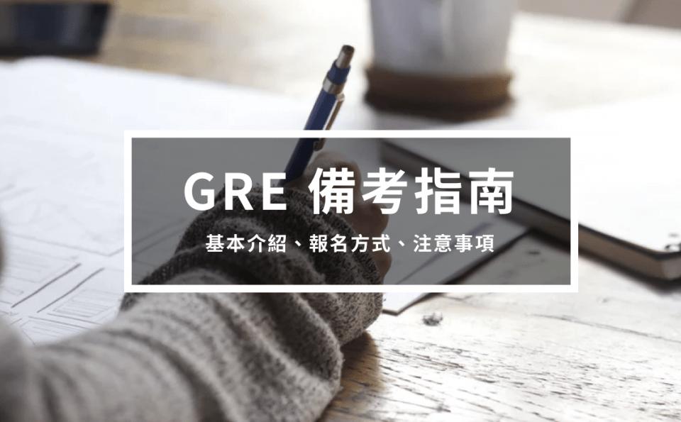 GRE考試 備考指南  1 – 基本介紹、報名方式、注意事項