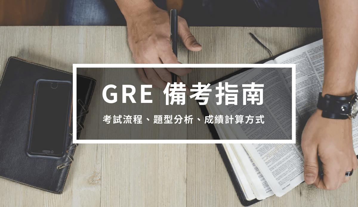 GRE考試 備考指南 2 – 流程、題型、成績計算方式