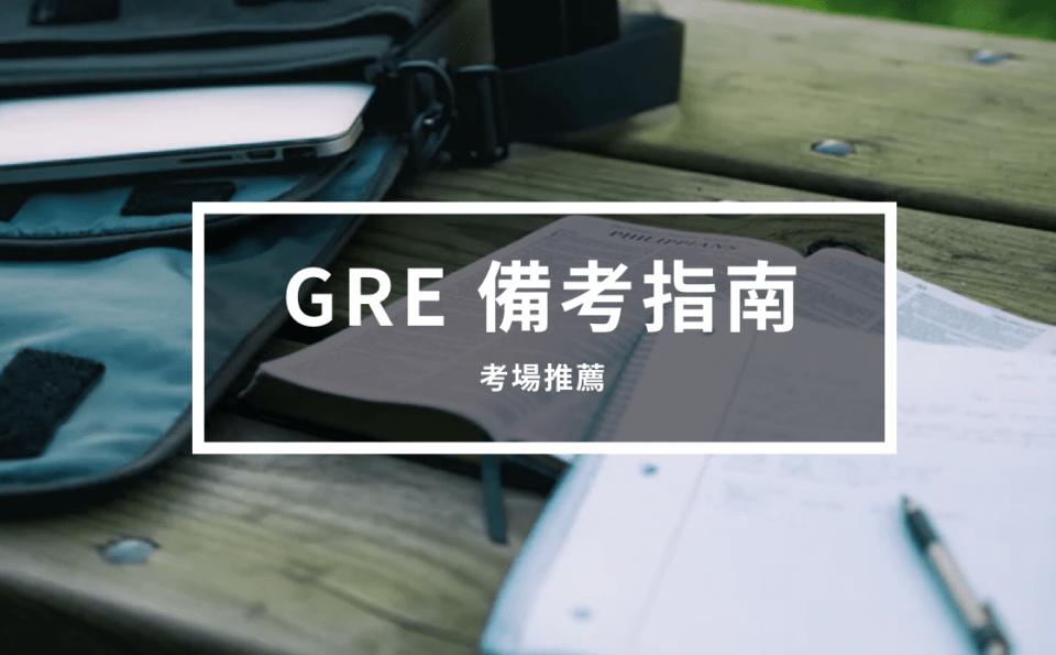 GRE 備考指南 3 – GRE考場推薦