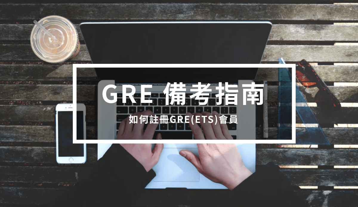 GRE 備考指南 4 – 如何 註冊GRE(ETS)會員