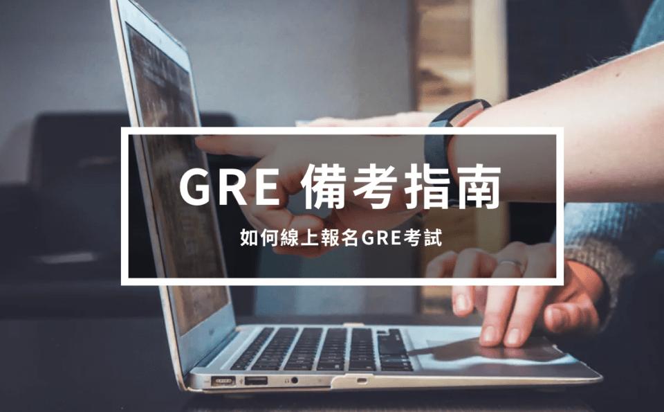 GRE 備考指南 5 – 如何 線上報名GRE 考試