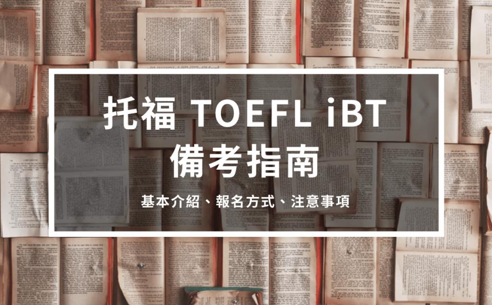 托福 TOEFL iBT 備考指南 1 –  基本介紹、報名方式、注意事項