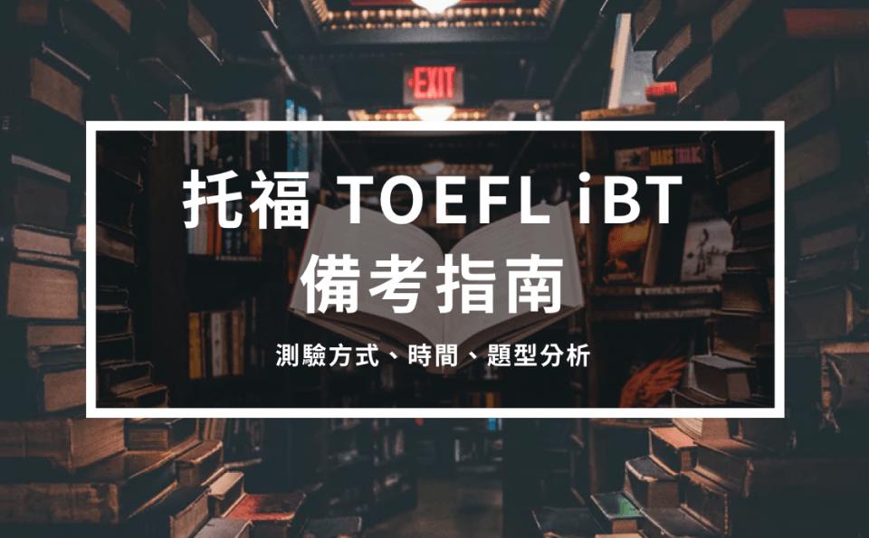 托福 TOEFL iBT 備考指南 2 – 測驗方式、時間、題型分析