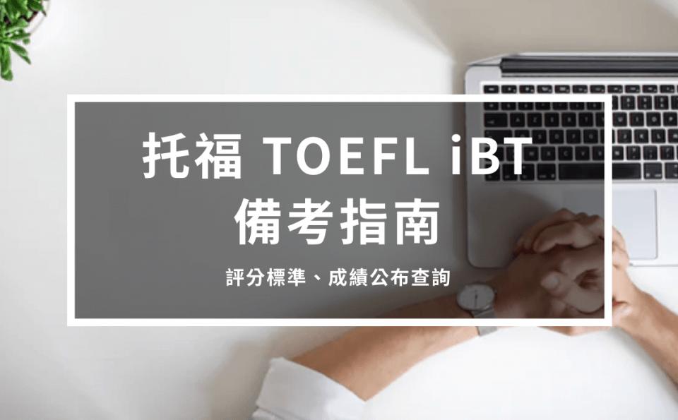 托福 TOEFL iBT 備考指南 3 – 評分標準、成績公布查詢