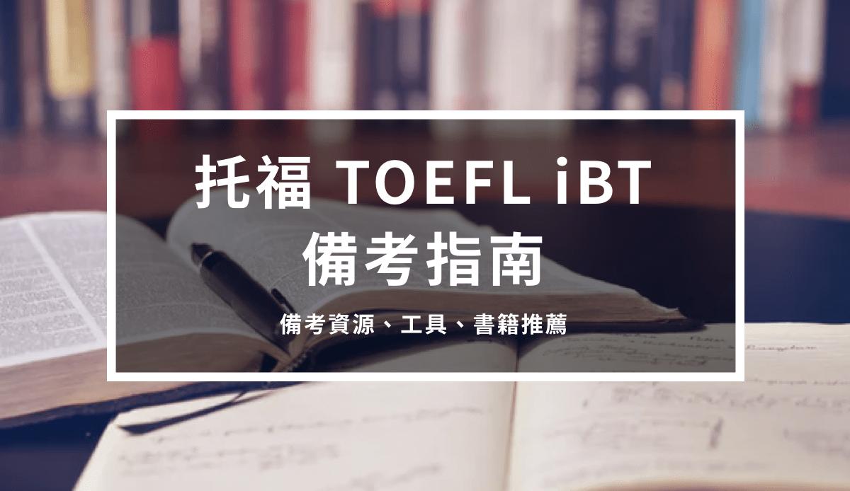 托福 TOEFL iBT 備考指南 4 – 備考資源、工具、書籍推薦