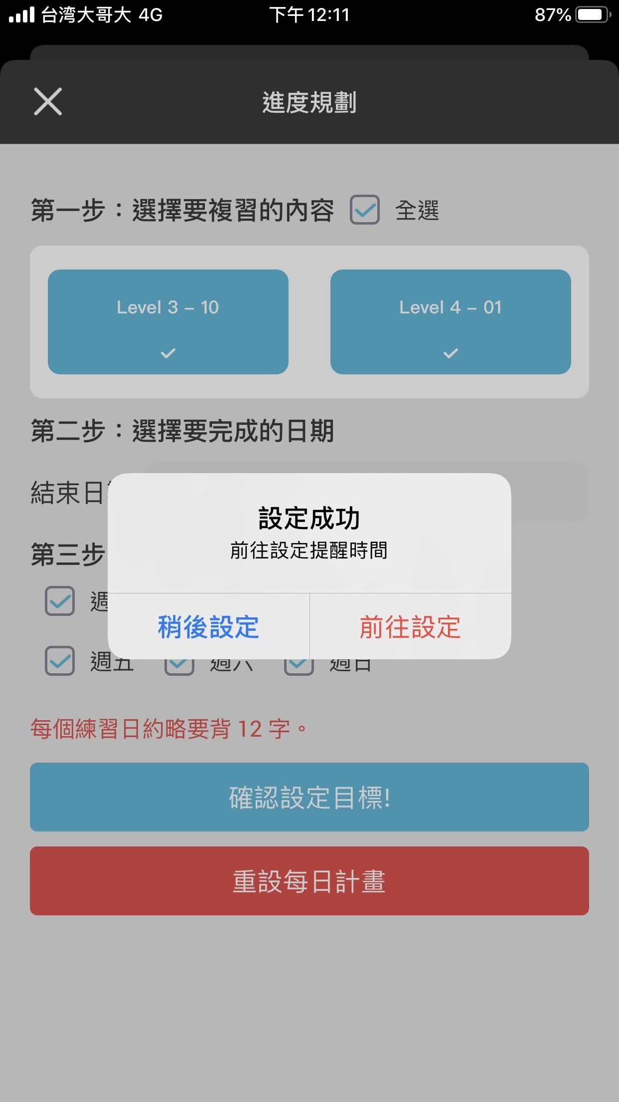 WORD UP進度規劃 背單字 app 005-設定提醒時間