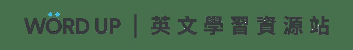 WORD UP 英文學習資源站