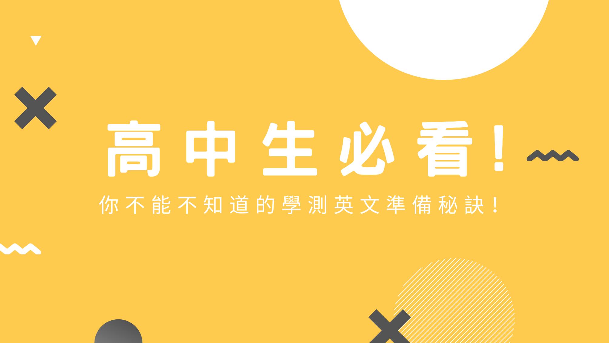 學測英文準備 - cover photo