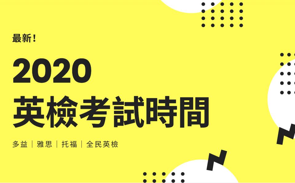 2020 多益/雅思/托福/全民英檢 考試時間 !