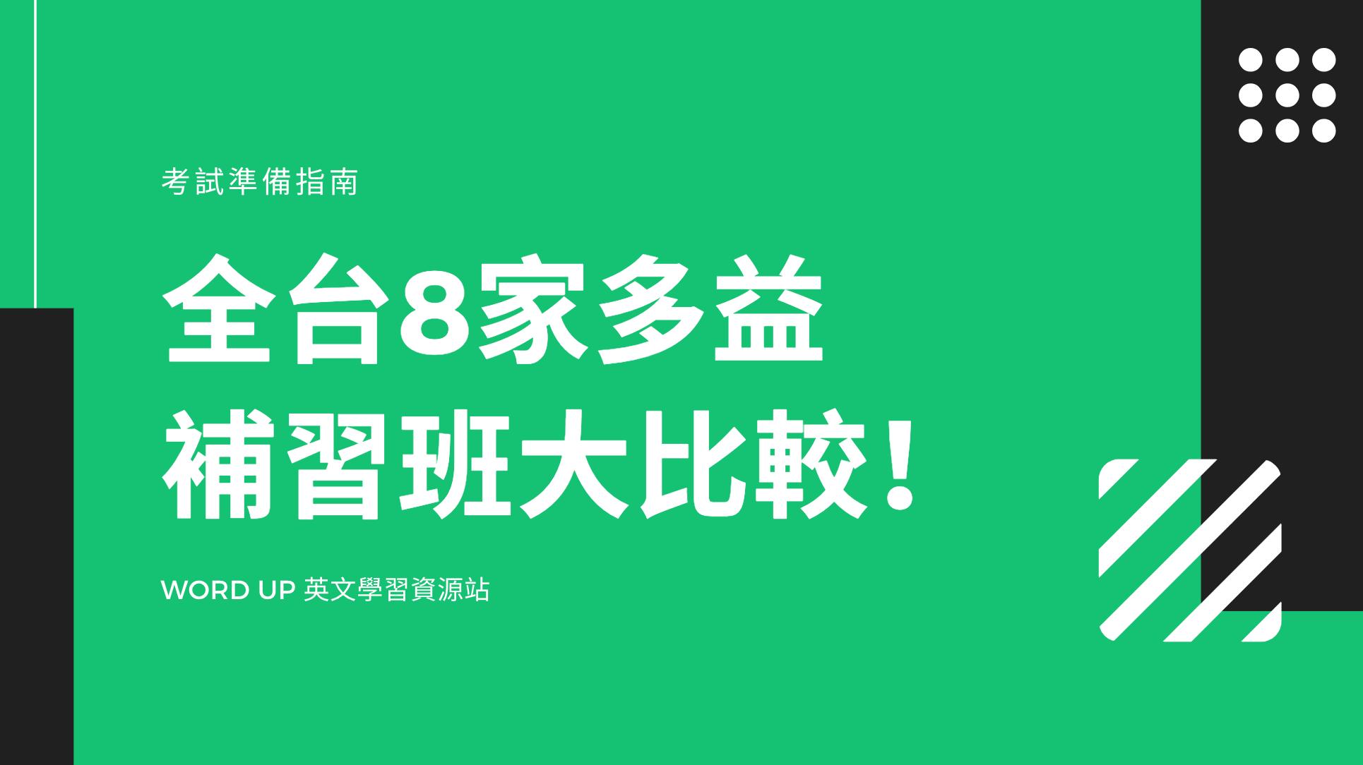 WORD UP 背單字 app - 多益補習班 封面