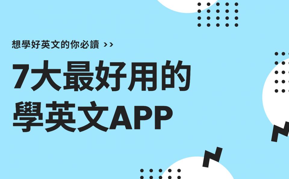 《學英文》最好用的學英文app!你絕不能錯過!