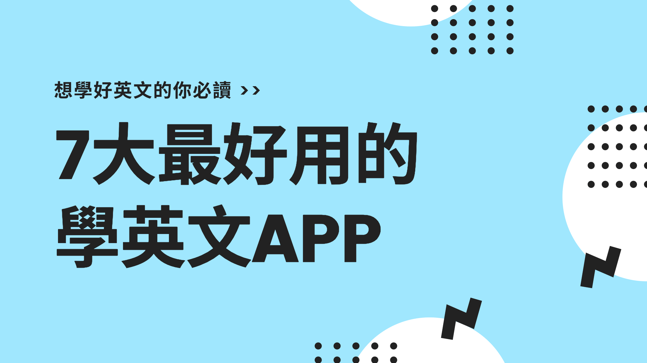學英文app 封面