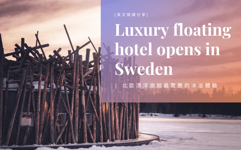 中英對照 – 北歐漂浮旅館最驚艷的冰浴體驗 Luxury floating hotel opens in Sweden