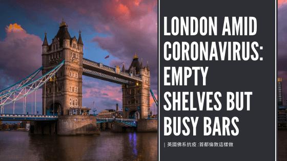 CNN時事焦點- 英國佛系抗疫 :首都倫敦這樣做