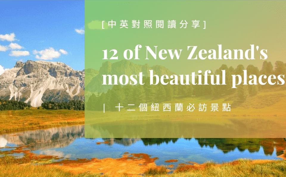 中英對照 – 我要去 紐西蘭 ! 十二個紐西蘭必訪景點