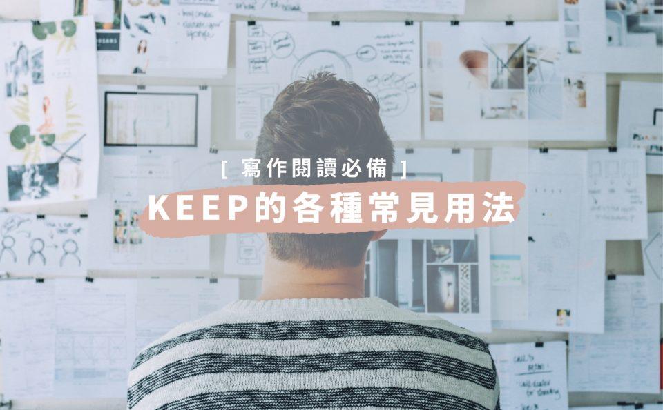 最佳短語動詞 – KEEP 的各種常見用法