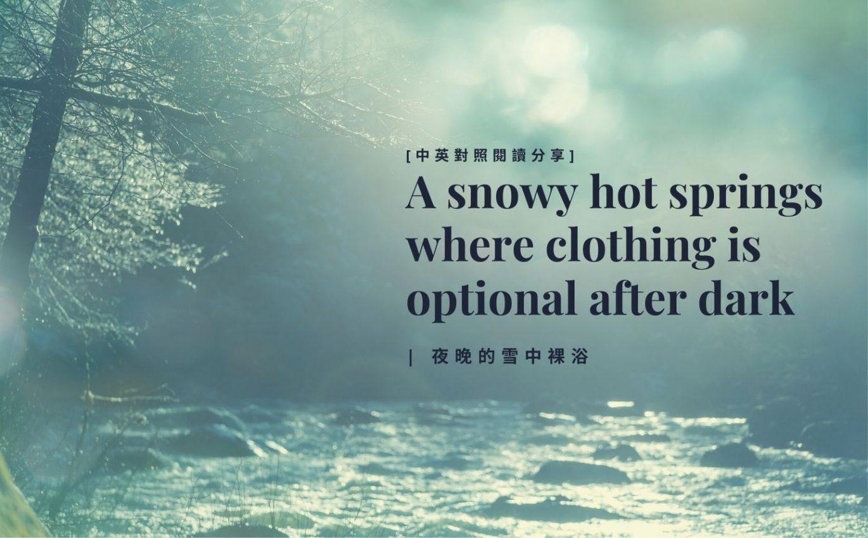 中英對照-新奇體驗「夜晚的雪中裸浴」