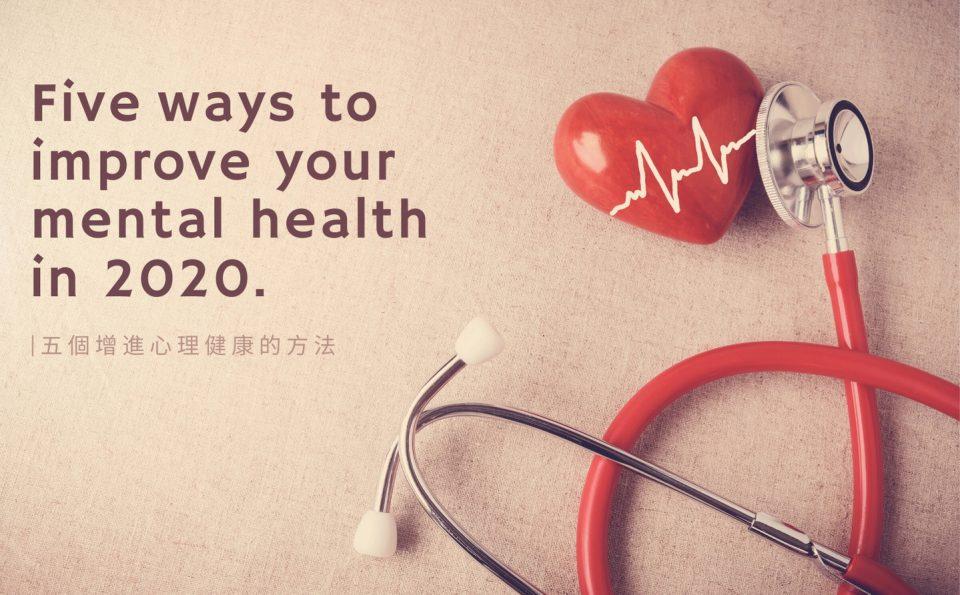中英對照-五個增進 心理健康 的方法