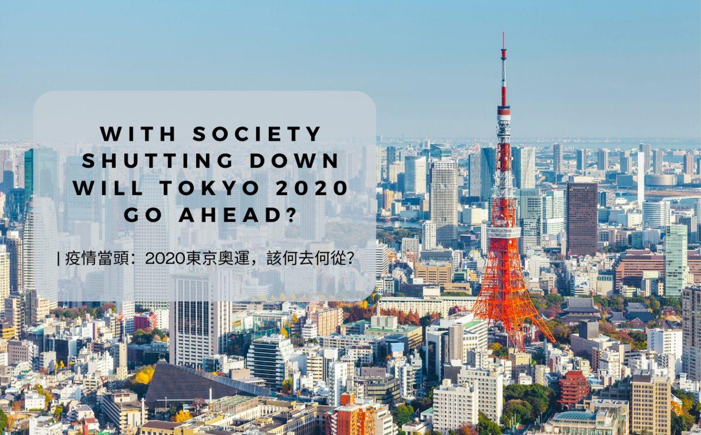 CNN時事焦點-疫情當頭: 2020東京奧運 該何去何從?