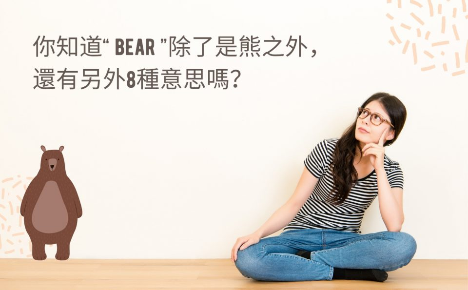 """你知道"""" bear """"除了是熊之外,還有另外8種意思嗎?"""