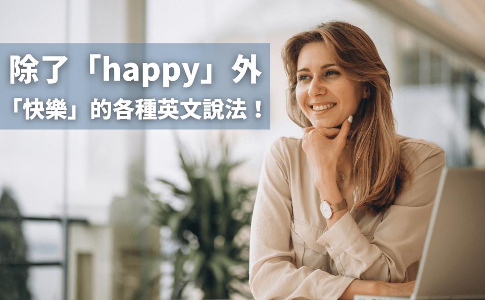 除了「happy」外,「-快樂-」的各種英文說法!