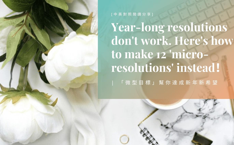 中英對照-新年新希望也太難!「 微型目標 」正流行