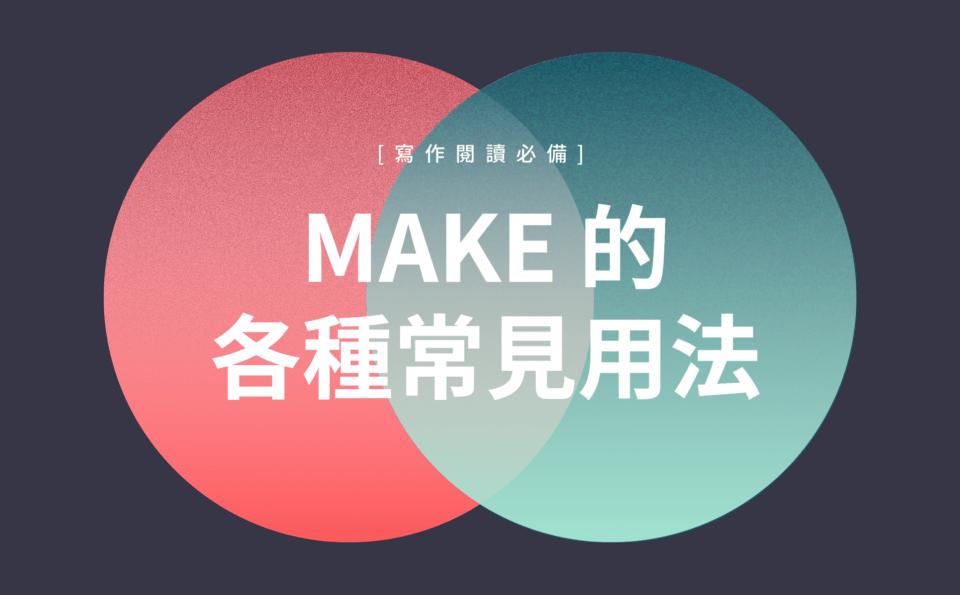最佳短語動詞 – MAKE 的各種常見用法