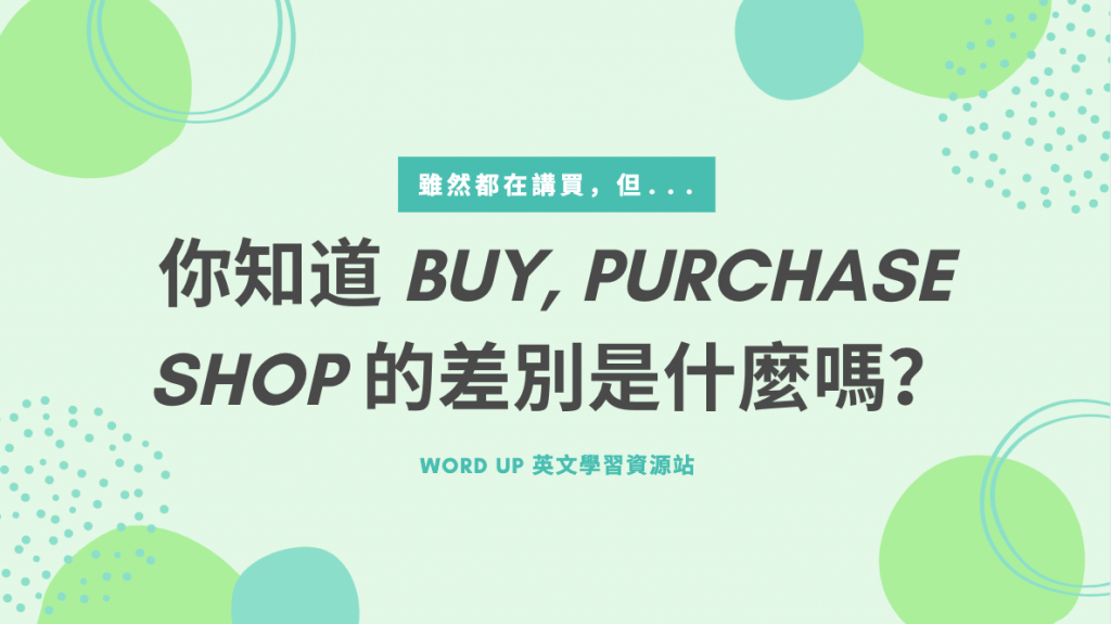 你知道 Buy、Purchase、Shop 的差別是什麼嗎?