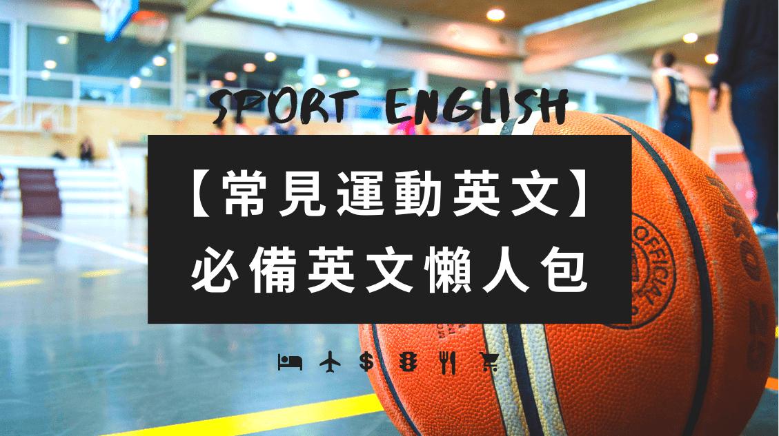 【 球類運動英文 】有哪些?愛動的你不能不會!