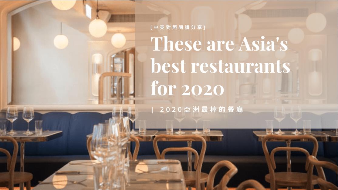 中英對照 – 美食饗宴「2020年,亞洲最棒的餐廳!」