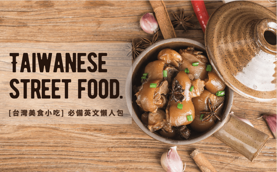 台灣最道地的美食【 小吃英文 】介紹給外國朋友必備!