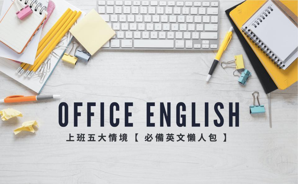 上班族必備!辦公室英文懶人包,最常用的都在這!
