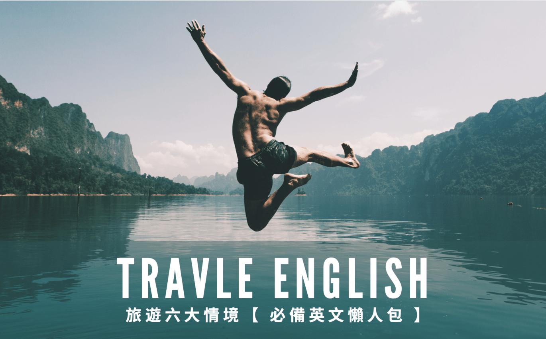 出國必備!旅遊英文懶人包,最常用的都在這!