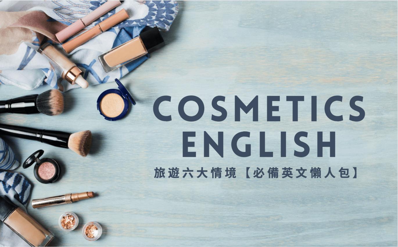 化妝品英文 都在這!身為網美和常出國的你不能不會!