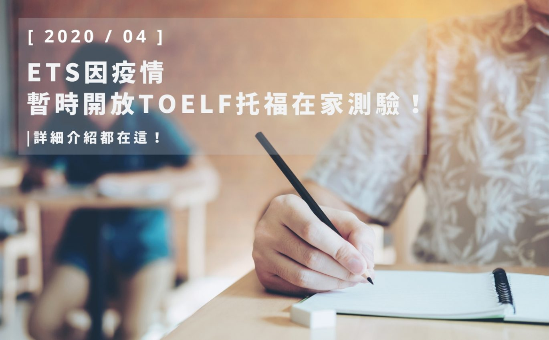 [2020/04] ETS 因疫情暫時開放 TOEFL 托福在家測驗!詳細介紹都在這!