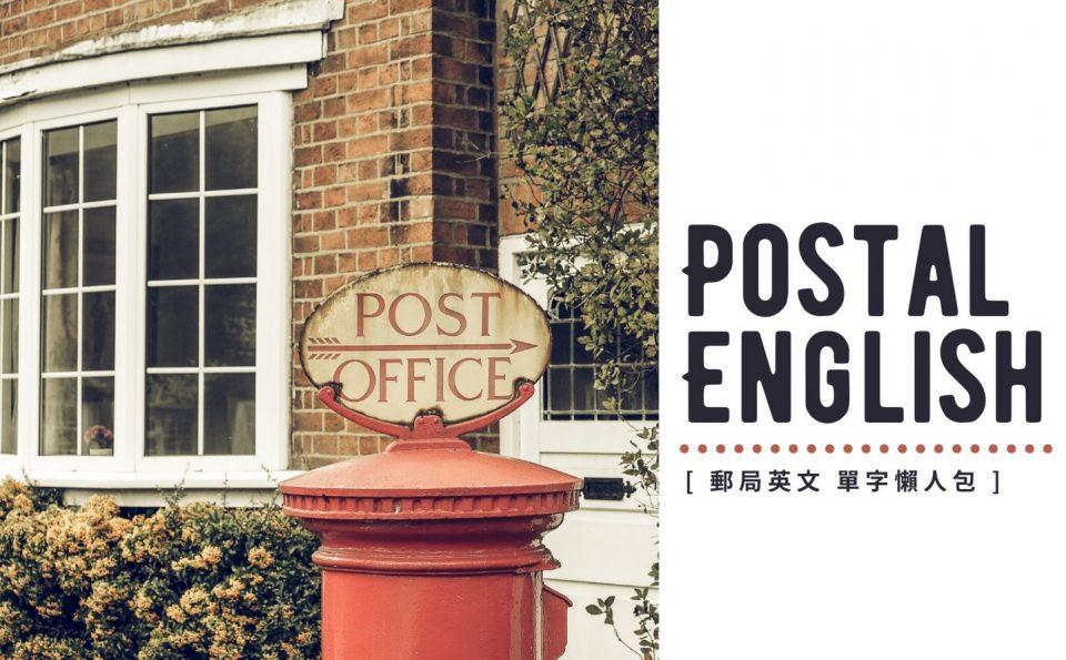 【郵局英文】你知道郵票、包裹、郵件、匯票的英文怎麼說嗎?