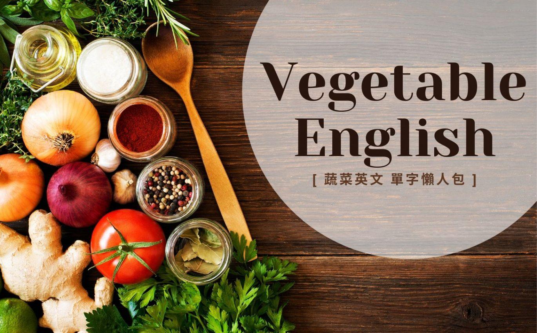 【救救菜英文】蔬菜英文大集合!再也不用畏懼英文食譜!