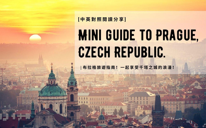 中英對照 – 布拉格旅遊指南!一起享受千塔之城的浪漫!