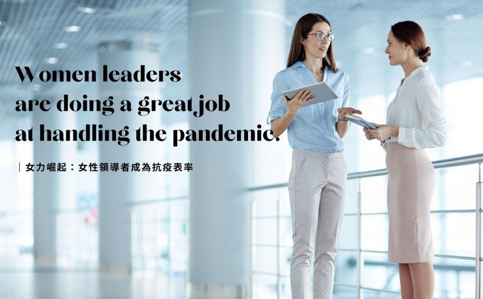 [學測指考必備時事焦點] 女力崛起:女性領導者 成為抗疫表率