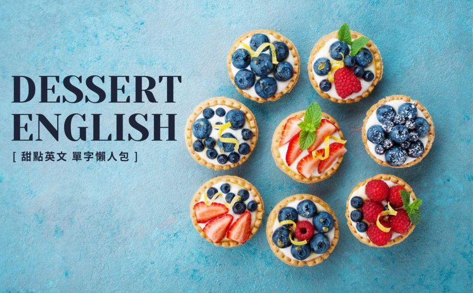 甜點控的最愛!「 甜點英文 」都在這,點餐永遠不再 lag!